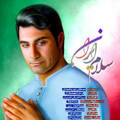 Mostafa-Nour-Mohammadi-Salam-Iran_سلام-ایران
