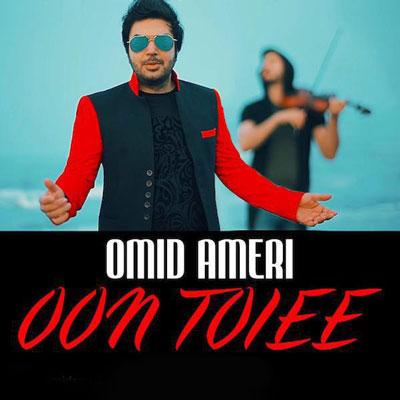 Omid-Ameri-Oon-Toiee_امید-عامری-اون-تویی
