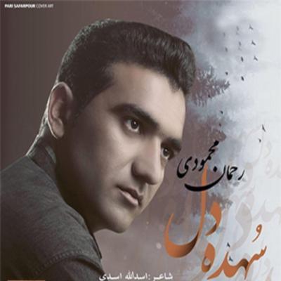 دانلود آهنگ رحمان محمودی سهده دل