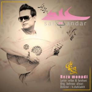 Reza Monadi Sar Bandar newsong دانلود آهنگ شاد جدید رضا منادی سربندر