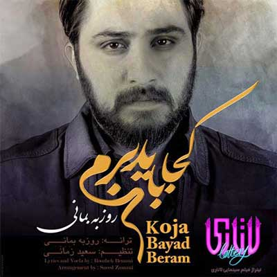 Roozbeh Bemani Koja Bayad Beram روزبه بمانی کجا باید برم دانلود آهنگ جدید روزبه بمانی کجا باید برم