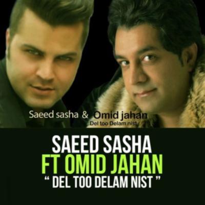 Saeed Sasha Del Too Delam Nist سعید ساشا و امید جهان دل تو دلم نیست دانلود آهنگ شاد عربی دل تو دلم نیست