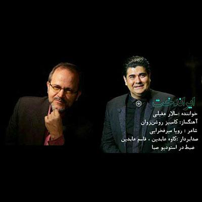 Salar-Aghili-Iran-Dokht_دانلود-آهنگ-جدید-سالار-عقیلی-ایراندخت