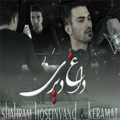 Shahram HosseinVand Daghe Diri شهرام حسین وند داغ دیری دانلود آهنگ شهرام حسین وند داغ دیری