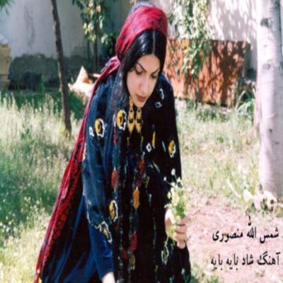 دانلود آهنگ شمس الله منصوری باده باده