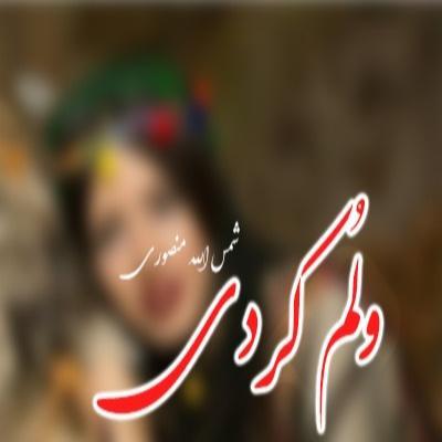 Shamsola Mansouri Velom Kerdi شمس الله منصوری ولم کردی دانلود آهنگ شمس الله منصوری ولم کردی