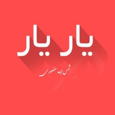 دانلود آهنگ شمس الله منصوری یار یار