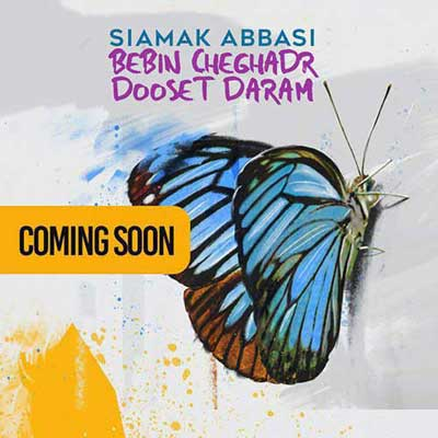 Siamak-Abbasi-Bebin-Cheghadr-Dooset-Daram