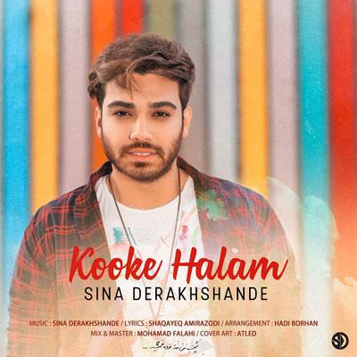 Sina-Derakhshande-Kooke-Halam_دانلود-آهنگ-جدید-سینا-درخشنده-کوک-حالم