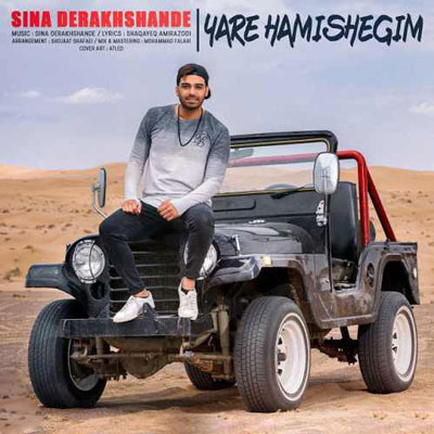 Sina Derakhshande Yare Hamishegim دانلود آهنگ جدید سینا درخشنده یار همیشگیم