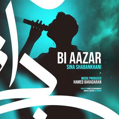 Sina Shabankhani Bi Aazar سینا شعبانخانی بی آزار دانلود آهنگ جدید سینا شعبانخانی بی آزار