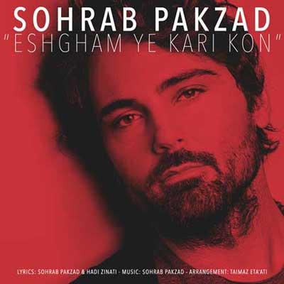 Sohrab Pakzad Eshgham Ye Kari Kon سهراب پاکزاد عشقم یه کاری کن دانلود آهنگ سهراب پاکزاد عشقم یه کاری کن