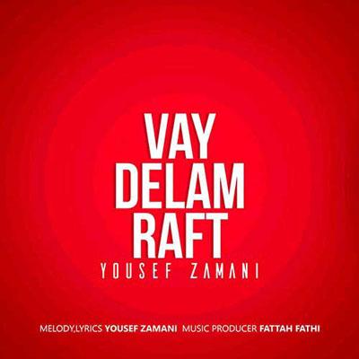 Yousef Zamani Vay Delam Raft یوسف زمانی وای دلم رفت دانلود آهنگ جدید یوسف زمانی وای دلم رفت