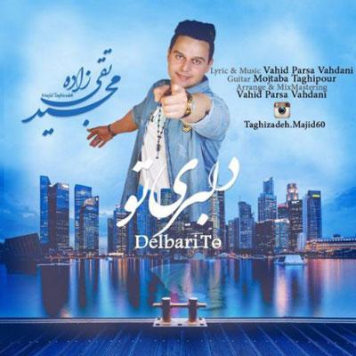 majid taghizadeh delbari to دانلود آهنگ جدید مجید تقی زاده دلبری تو دانلود آهنگ جدید مجید تقی زاده دلبری تو