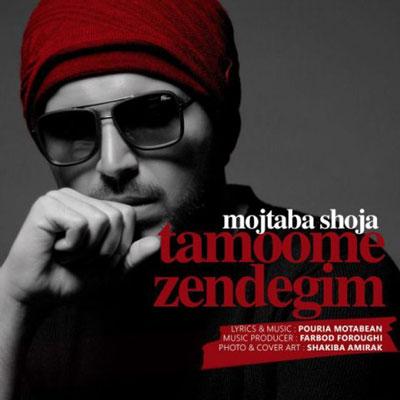 mojtaba-shoja-tamoome-zendegim_دانلود-آهنگ-جدید-مجتبی-شجاع-تموم-زندگیم