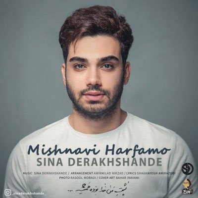 sina derakhshande mishnavi harfamo دانلود آهنگ سینا درخشنده میشنوی حرفمو
