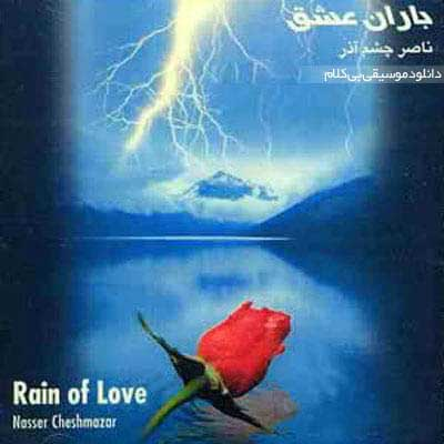 باران عشق دانلود آهنگ ناصر چشم آذر باران عشق