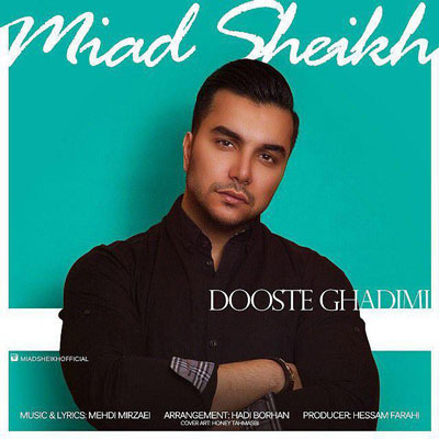 دوست قدیمی میعاد شیخ دانلود آهنگ جدید میعاد شیخ دوست قدیمی