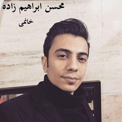 محسن-ابراهیم-زاده_خانومی