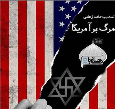 مرگ-بر-آمریکا