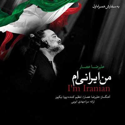 Alireza Assar Man Iraniam علیرضاعصار دانلود آهنگ جدید علیرضا عصار من ایرانی ام