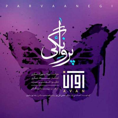 Avan Band Parvanegi پروانگی دانلود آهنگ جدید گروه آوان بند پروانگی