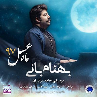 Behnam-Bani-Mahe-Asal_بهنام-بانی-ماه-عسل