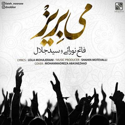 Fateh Nooraee Ft. Seyed Jalal Mey Beriz دانلود آهنگ جدید فاتح نورایی و سید جلال می بریز