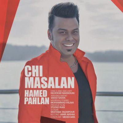 Hamed-Pahlan-Chi-Masalan_حامدپهلان