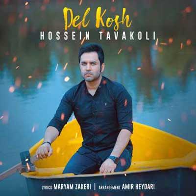 Hossein Tavakoli Del Kosh حسین توکلی دانلود آهنگ جدید حسین توکلی دل کش
