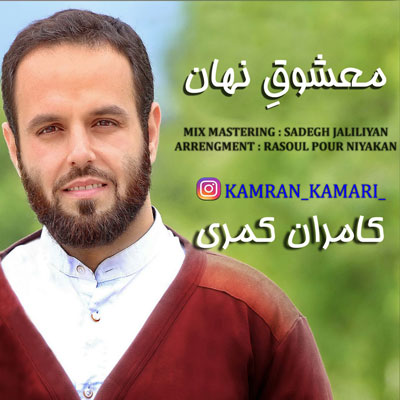Kamran-Kamari-Mashogh-Nahan_کامران-کمری