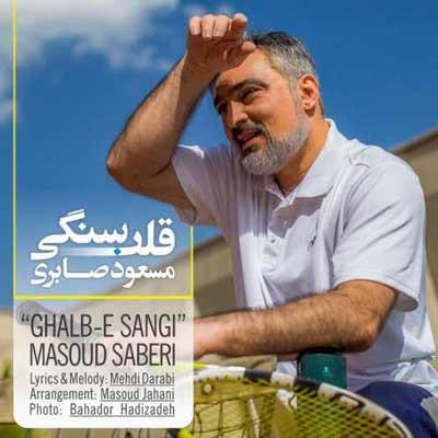 Masoud-Saberi-Ghalbe-Sangi_مسعود-صابری