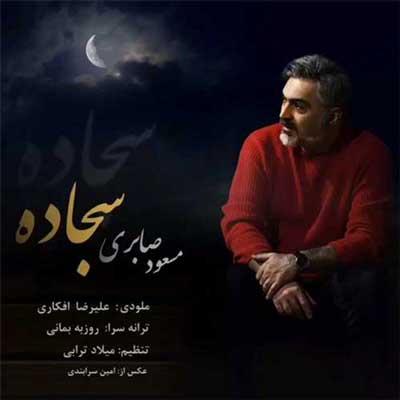 Masoud-Saberi-Sajjadeh_مسعود-صابری-سجاده