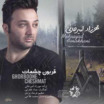 Mehrzad-Amirkhani-Ghorboone-Cheshmat