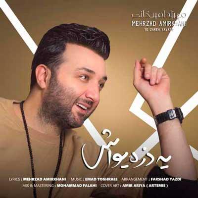 Mehrzad-Amirkhani-Ye-Zareh-Yavash