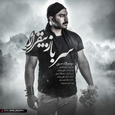 Milad-Hosseini-Sarbaze-Bi-Gharar