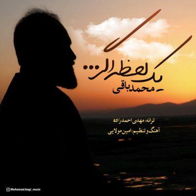 Mohammad Baghi Yek Lahze Agar 400x400 دانلود آهنگ جدید محمد باقی یک لحظه اگر