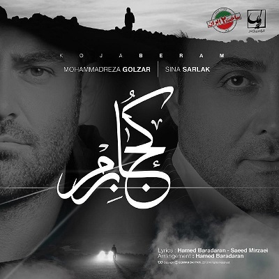 Mohammadreza-Golzar-Ft.-Sina-Sarlak-Koja-Beram
