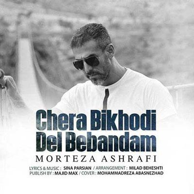 Morteza Ashrafi Chera Bikhodi Del Bebandam دانلود آهنگ جدید مرتضی اشرفی چرا بیخودی دل ببندم