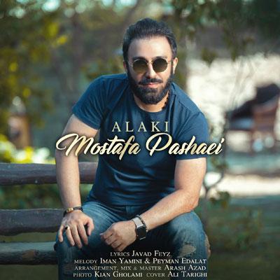 Mostafa Pashaei Alaki مصطفی پاشایی دانلود آهنگ جدید مصطفی پاشایی الکی