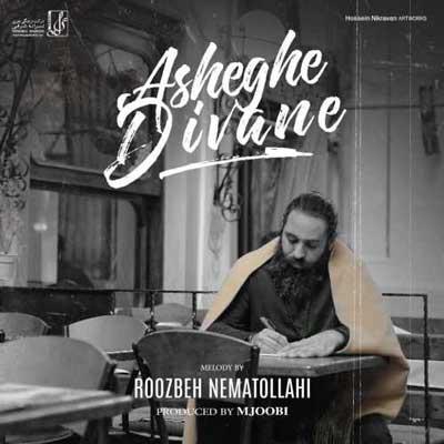 Roozbeh Nematollahi Asheghe Divane روزبه دانلود آهنگ جدید روزبه نعمت الهی عاشق دیوانه