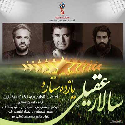 Salar-Aghili-11-Setareh_یازده-ستاره