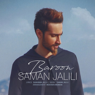 Saman-Jalili-Baroon_سامان-جلیلی