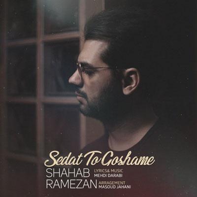 Shahab-Ramezan-Sedat-To-Gooshame