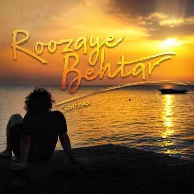 Sina-Hehazi-Roozaye-Behtara_سینا-حجازی