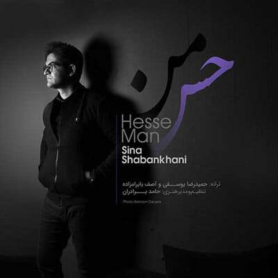 Sina Shabankhani Hesse Man شعبانخانی دانلود آهنگ جدید سینا شعبانخانی حس من