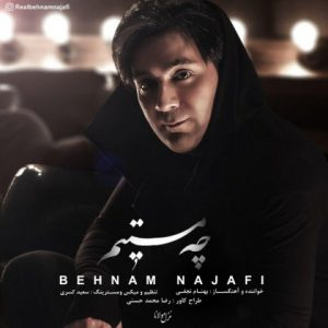 behnam najafi che mastim New song دانلود آهنگ جدید بهنام نجفی چه مستیم