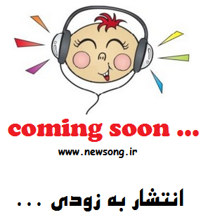 coming-soon-music-song