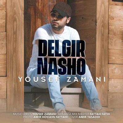 yousef zamani delgir nasho یوسف زمانی دانلود آهنگ جدید یوسف زمانی دلگیر نشو