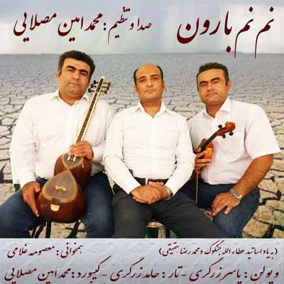نم نم بارون دانلود آهنگ جدید محمد امین مصلایی نم نم بارون